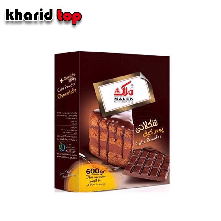 پودر کیک شکلاتی ملک